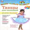 Танцы для малышей от 2 до 6 лет