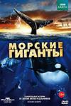 BBC: Морские гиганты