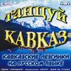 Танцуй Кавказ - Кавказкие Лезгинки на Русском языке