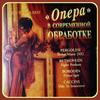 Опера в современной обработке 3