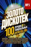 Золото Дискотек - Лучшие танцевальные хиты 80-x