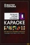 2008, Мастер-Караоке 'Лучшие песни из кино 1' с оригинальным видеорядом и голосом реальног - 2008, 256