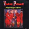 Vladimir Poliakoff  - Chants Tziganes et Russes