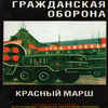 Гражданская оборона- Красный марш
