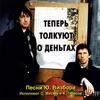 Митяев Олег - Теперь толкуют о деньгах