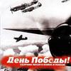 День Победы сборник песен о войне и победе - 2005, Ape