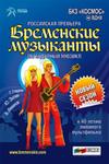Бременские музыканты   Видео от 26.04.2009