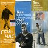 Евгений Гришковец. МР3 коллекция.