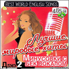 Best World English Songs  Лучшие мировые хиты на англ.