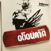Кажэ Обойма - Inferno Выпуск 1