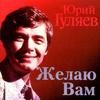 Юрий Гуляев - Желаю вам