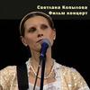 Светлана Копылова-Фильм концерт.