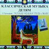 Сергей Прокофьев - Петя и Волк, пьесы для фортепиано
