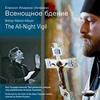 Иларион Алфеев - Всенощное бдение / Hilarion Alfeyev - The All-Night Vigil - 2007, WMA , 192