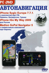 Автонавигация. iPhone Sygic Europe 7.71 / iPhone iGo My Way 2009 / Medion GoPal Navigator 5
