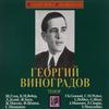 Виноградов Георгий: тенор  / Vinogradov George: Tenor