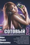 Сотовый DVD