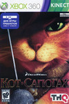 Кот в Сапогах (Xbox 360 Kinect)