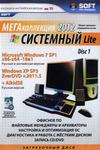 МегаКоллекция Системный Lite 2012 (Disk 1)