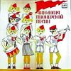 Детские хоры. Записи всесоюзного радио 1960-х гг. - Антология пионерской песни