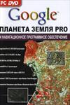 Google Планета Земля Pro и навигационное программное обеспечение