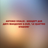 Antonio Vivaldi - Концерт для двух мандолин G-dur, 'Le Quattro Stagioni'