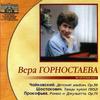 Чайковский - Детский альбом, Шостакович - Танцы кукол, Прокофьев - Ромео и Джульетта