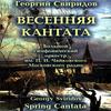 Георгий Свиридов - Весенняя кантата   - 1997, FLAC  lossless