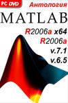 Антология Matlab