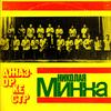 Джаз-оркестр п/у Николая Минха - 1976