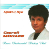 Сергей Минаев - Брат Луи - 1988, FLAC