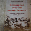 Черевичник Д.Л. - Всемирная история поножовщины