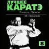 Лучшее каратэ - Масатоши Накаяма - Лучшее каратэ. Том 1-8