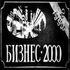 Бизнес 2000 Дубль 2