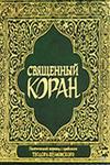 Пророк Мухаммад - Коран. Правильная (хронологическая) последовательность сур. [Александр Клюквин, 2009 г., 128 kbps