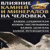 Уранова К. - Влияние камней и минералов на человека
