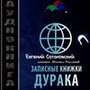 Сатановский Евгений - Записные книжки дурака [Росляков Михаил, 2018, 95 kbps