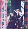 Крыс и Шмендра - Дорога на Калланмор - 1999