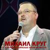 Михаил Круг в передаче