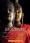 Далай-лама XIV, Тубтен Чодрон - Буддизм. Один учитель, много традиций [Лобсанг Тенпа, 2019, 56 kbps