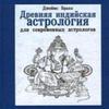 Браха Д. - Древняя индийская астрология для современных астрологов.