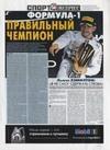 Приложение газеты Спорт-Экспресс - Формула-1 (17 номеров) [1993-2017, PDF, RUS] обновлено 07.01.2018