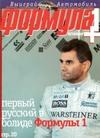 Приложение журнала Автомобили - Формула 1+