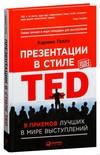 Кармин Галло - Презентации в стиле TED. 9 приемов лучших в мире выступлений