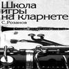 Розанов С.В. - Школа игры на кларнете