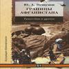 Военные мемуары - Нешумов Ю.А. - Границы Афганистана: трагедия и уроки