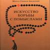 Монах Симеон Афонский - Искусство борьбы с помыслами