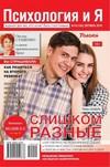Психология и Я (67 номеров) [2011-2019, PDF/DjVu, RUS] Обновлено 10.10.2019г.
