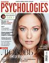 Psychologies - Номера 1-72 [2006-2012, PDF, RUS] Обновлено 24.03.12