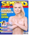 СПИД-инфо / Speed-info (166 выпусков) [1989-2018, PDF, RUS] Обновлено 05.04.2019